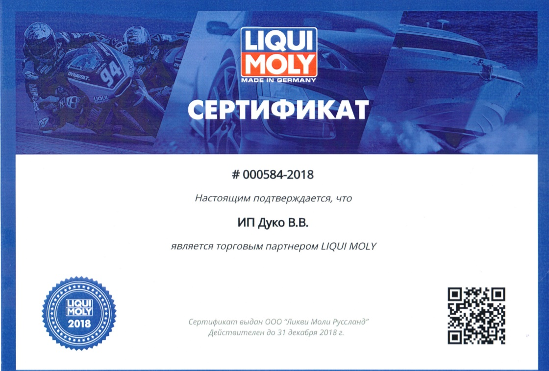 Liqui Moly сертификат официального дилера