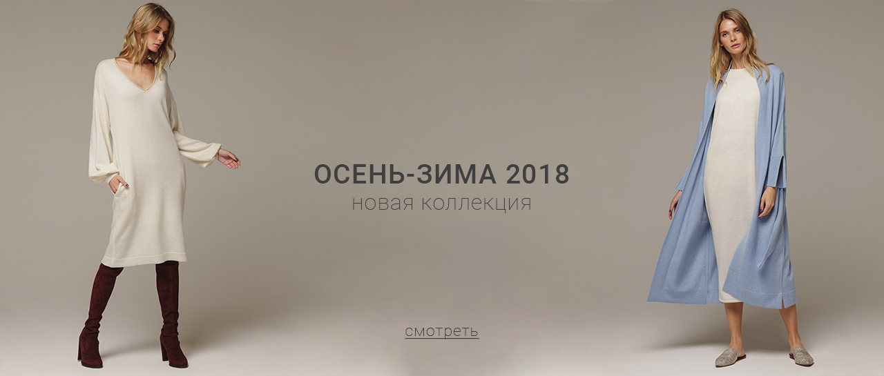 https://static-eu.insales.ru/files/1/7246/5848142/original/Осень_зима_18-19.jpg