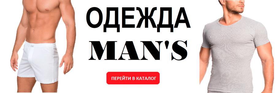Одежда MAN's. Главная.
