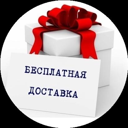 Бесплатная доставка до двери в Москве!