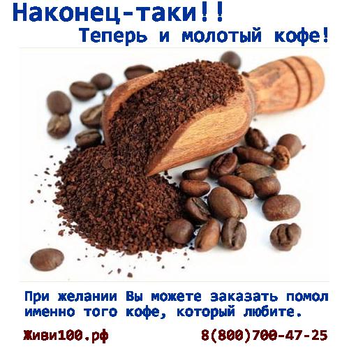 теперь и молотый кофе