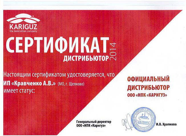 Сертификат_Каригуз.jpg