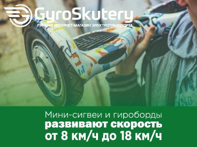 gyro-skutery_skorost-giroskutera_d_18_1.jpg