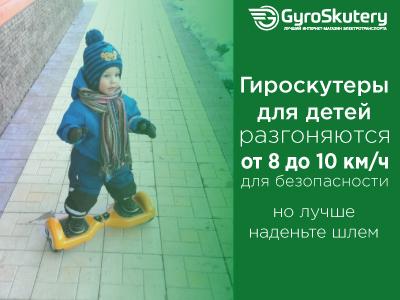 gyro-skutery_skorost-giroskutera_dety_1.jpg
