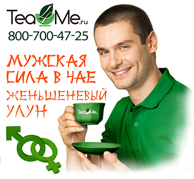 чай женьшень улун