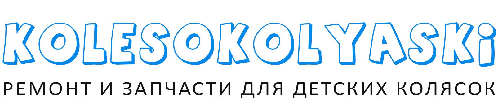 Kolesokolyaski.ru