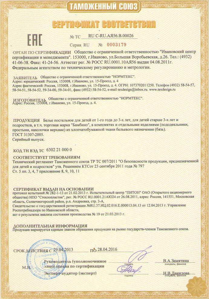 Сертификат_соответствия_1.jpg