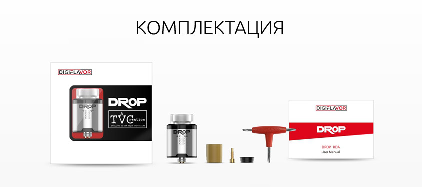 Комплектация Digiflavor DROP RDA