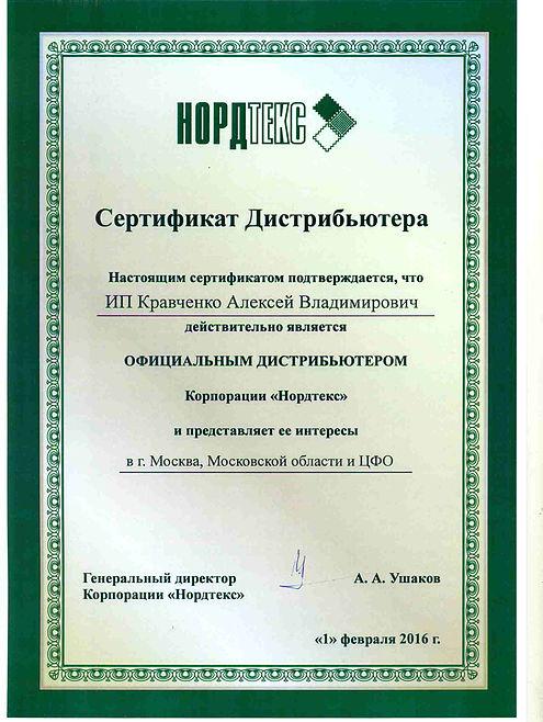 Сертификат_Нордтекс_КАВ.jpg