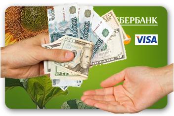 Изображение - Оплата на карту perevod-sberbank