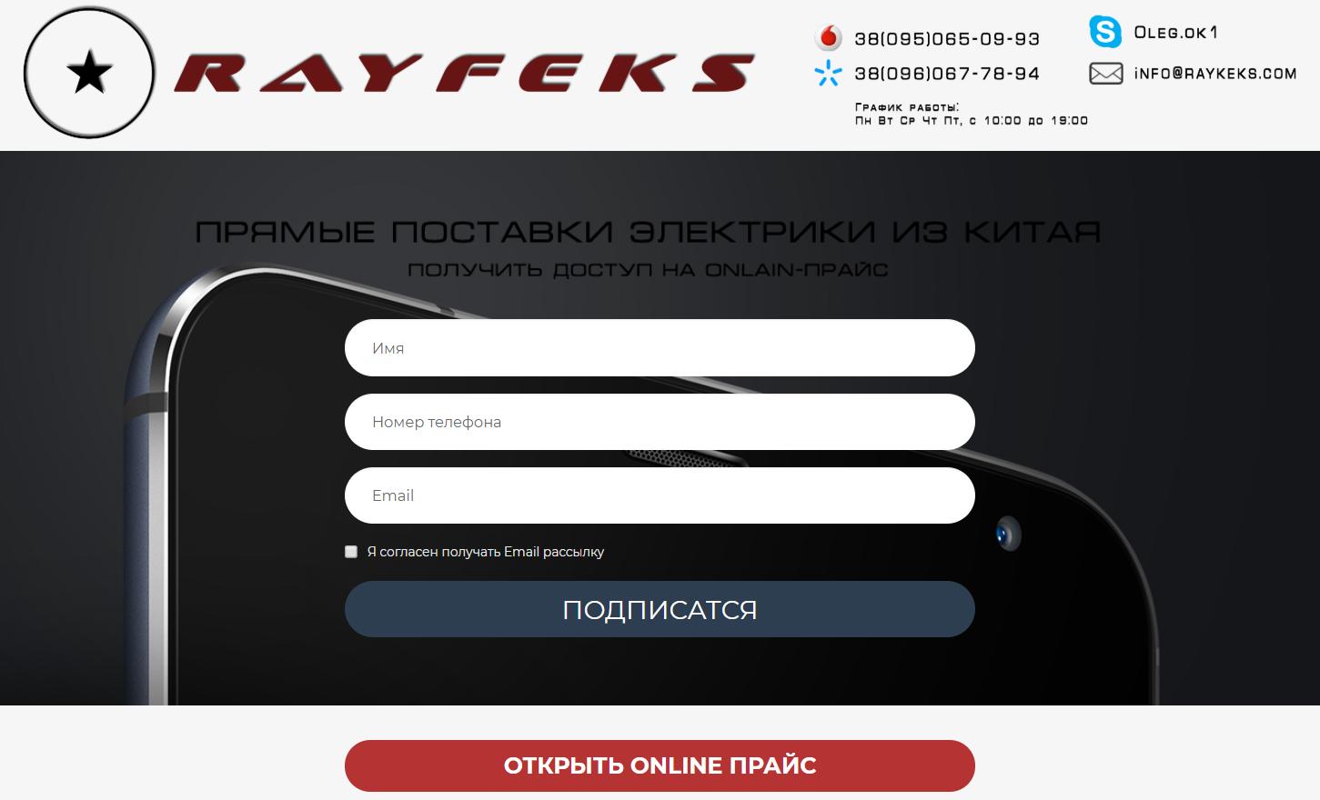 Компания RayFeks