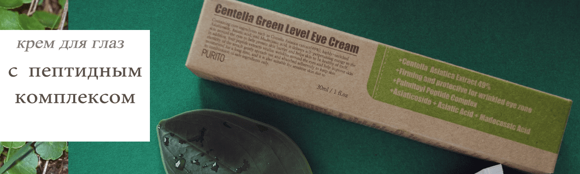 Крем для кожи вокруг глаз с центеллой Purito Centella Green Level Eye Cream