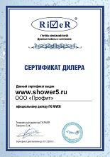 Сертификат River 2019