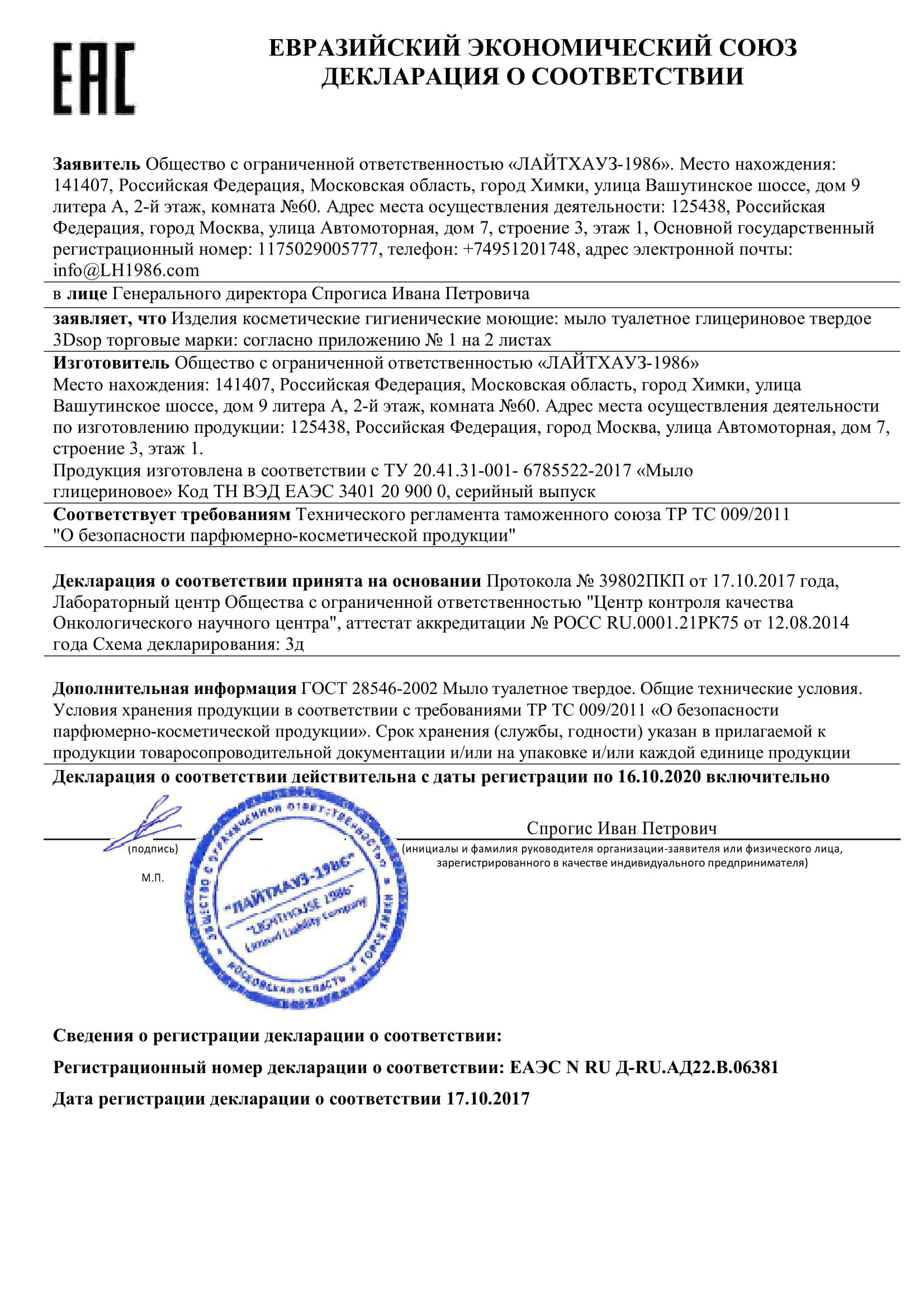 Декларация_о_соответствии_ЕАЭС__2_c_печатью-1.jpg