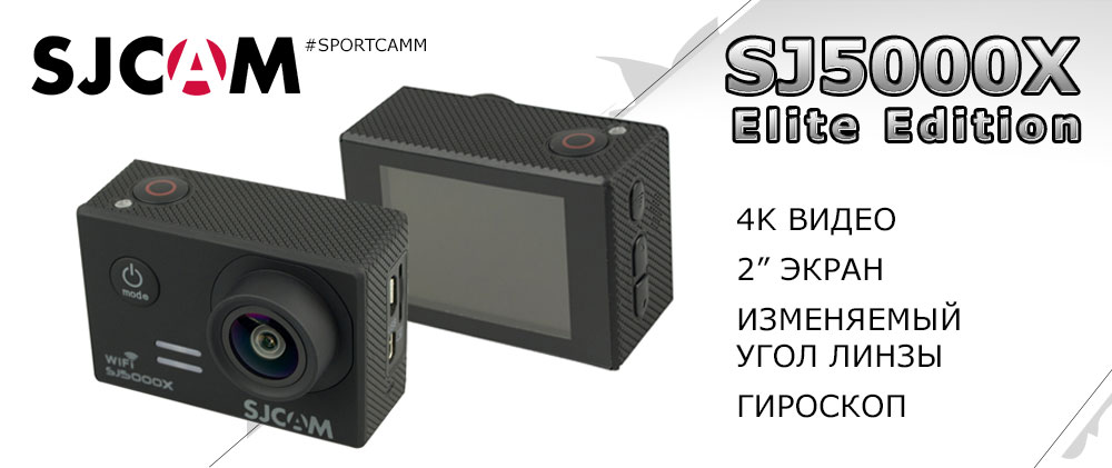 Экшн-камеры SJ 5000x. .Характеристики, особенности, отличия