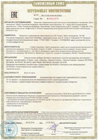 Сертификат на дегидраторы Tribest 2018–2021