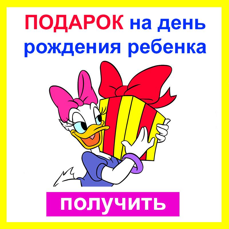подарок-др.jpg