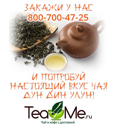 чай дун дин улун