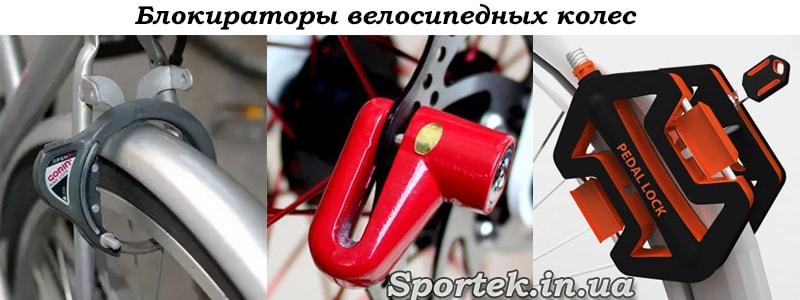 Блокираторы велосипедных колес