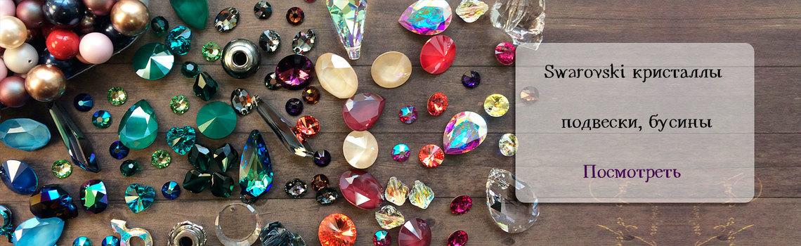 Сварвски кристаллы