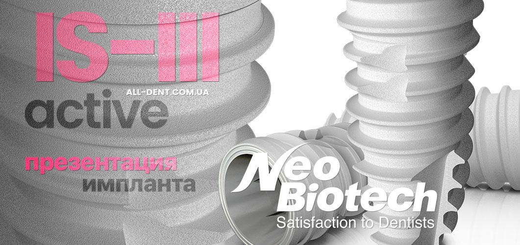 Презентация импланта NeoBiotech is3