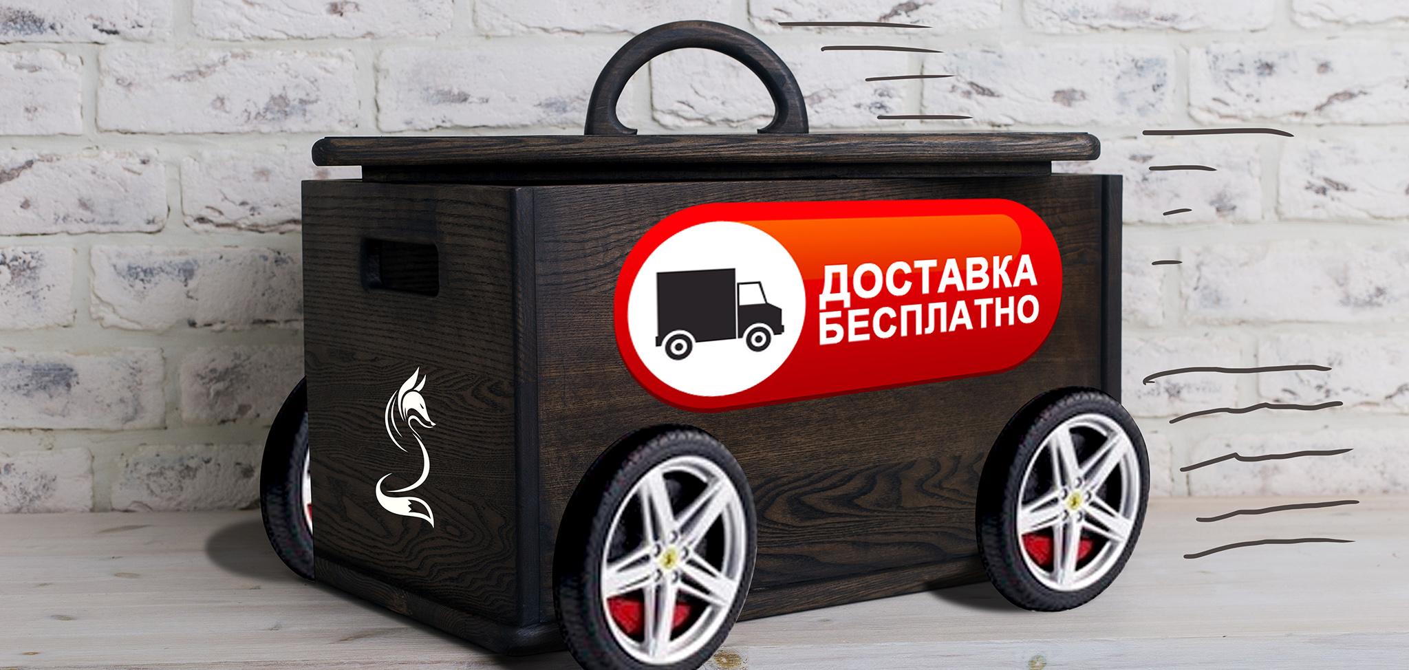 ДОСТАВКА.jpg