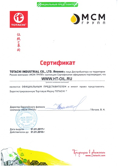 Сертификат_TOTACHI_550.jpg
