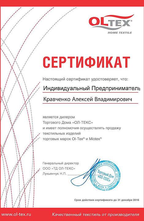 Сертификат_ОлТекс_КАВ.jpg