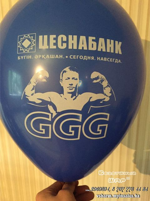 шары_с_логотипом_Алматы.jpg