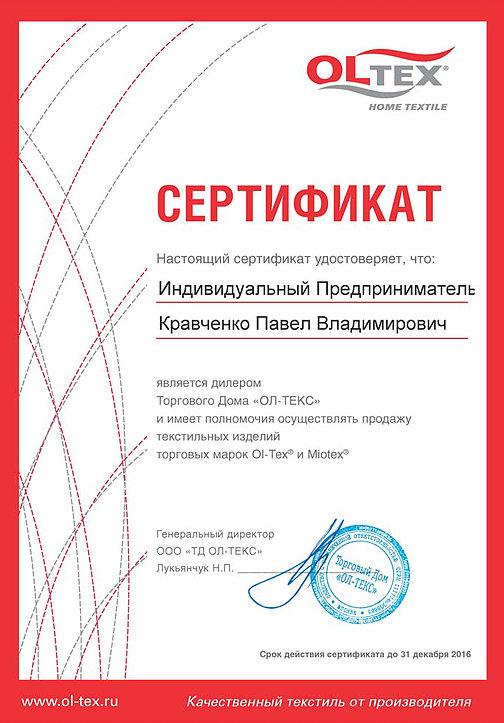 Сертификат_ОлТекс_КПВ.jpg