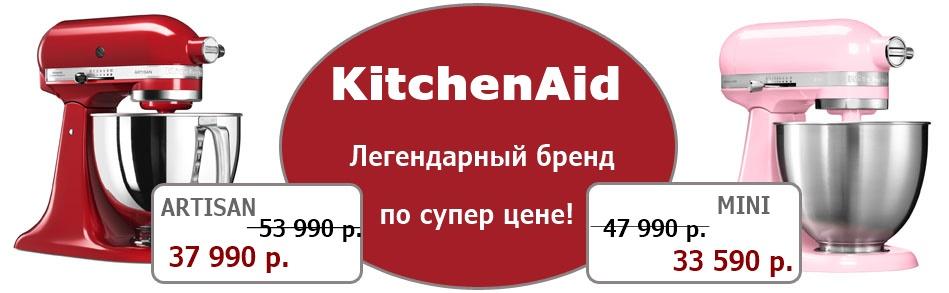KitchenAid Акция Миксеры Скидки