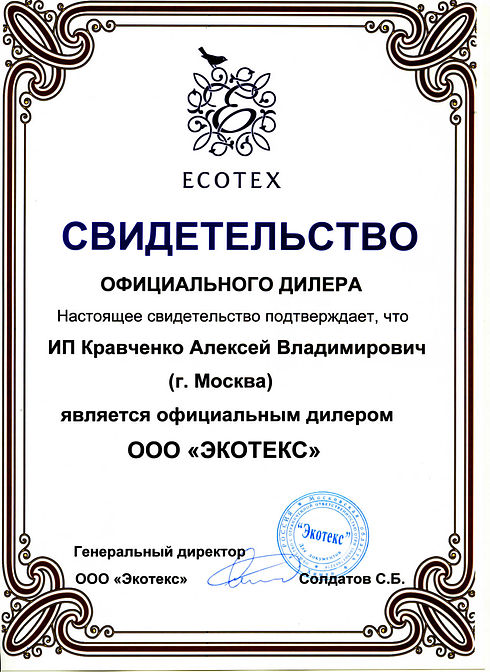 Сертификат_Экотекс_КАВ.jpg