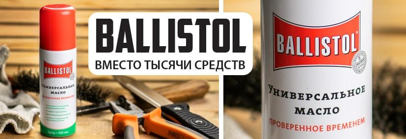 Ballistol - вместо тысячи средств