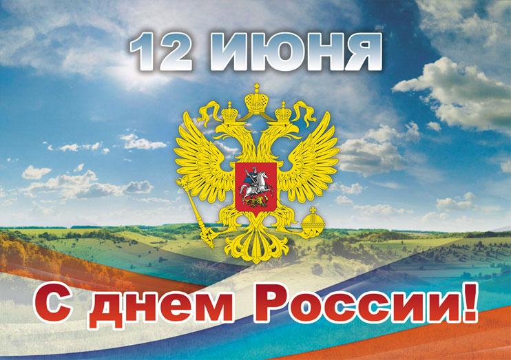 Коллектив ВНИИСПК поздравляет всех с днем России.