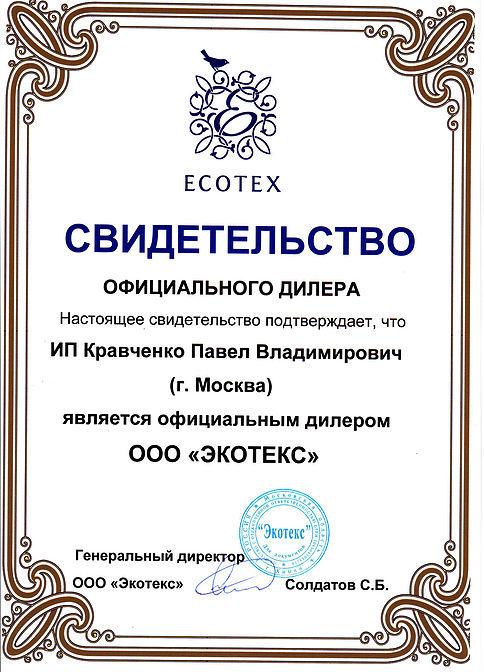 Сертификат_Экотекс_КПВ.jpg