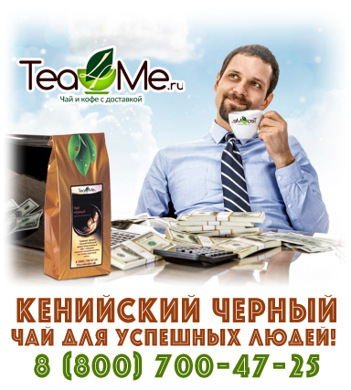 кения чай