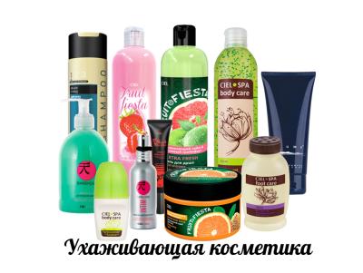 Ухаживающая_косметика.png