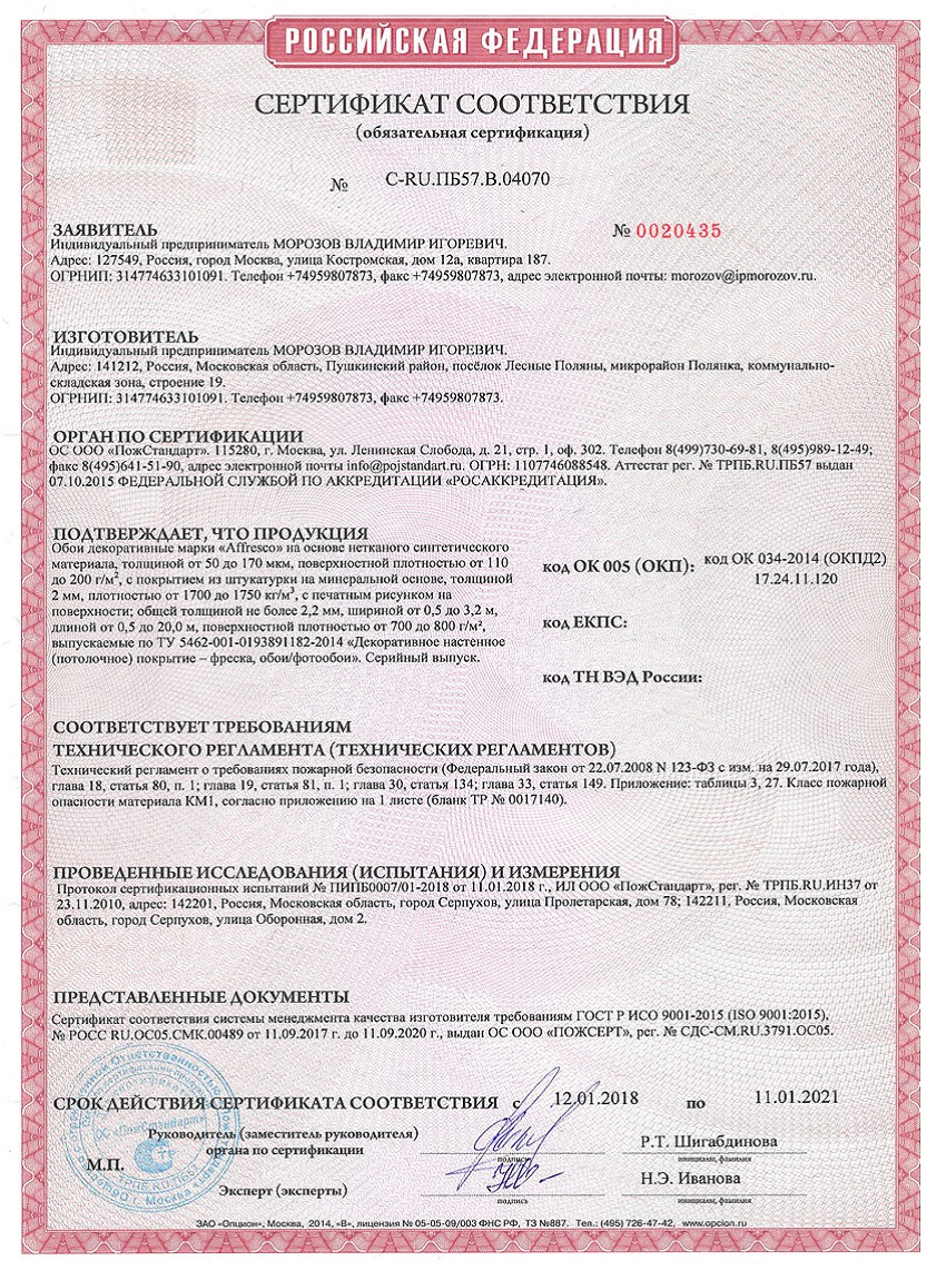 Сертификат соответствия_Аffresco