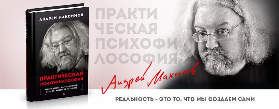 АНДРЕЙ МАКСИМОВ ПСИХОФИЛОСОФИЯ СКАЧАТЬ БЕСПЛАТНО