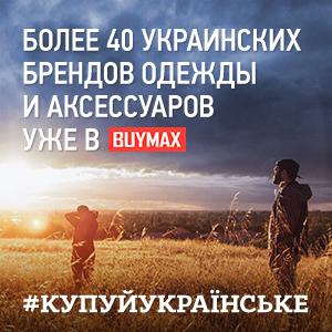 Украинские бренды