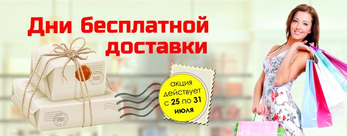 besplatnaya-dostavka.png