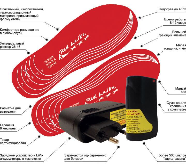 Стельки с подогревом RedLaika на аккумуляторах - схема