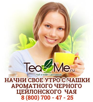 купить цейлонский чай