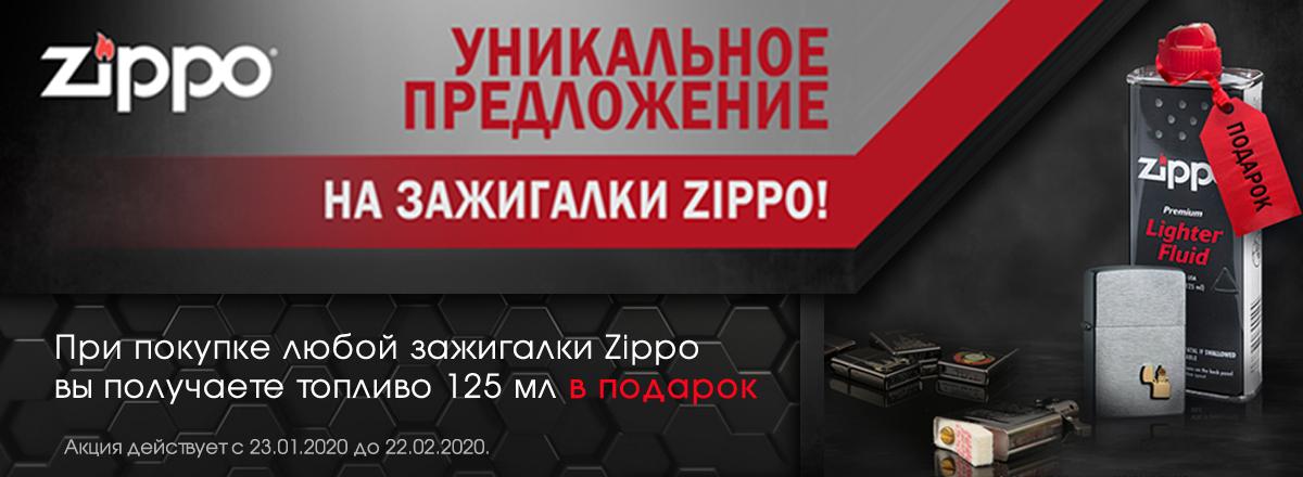 Акция Зиппо