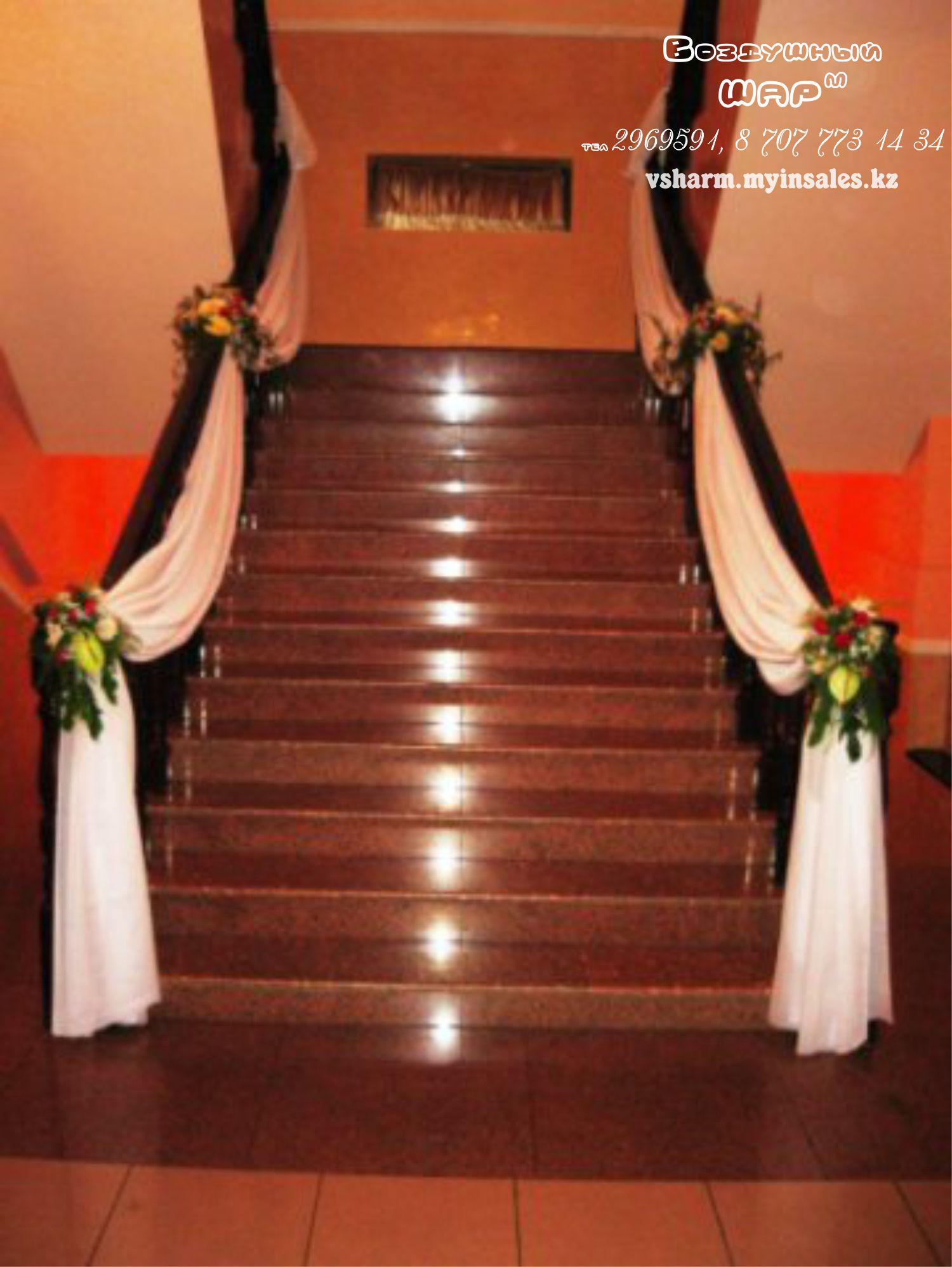 Оформление_лестницы_тканью_и_цветами_2.jpg