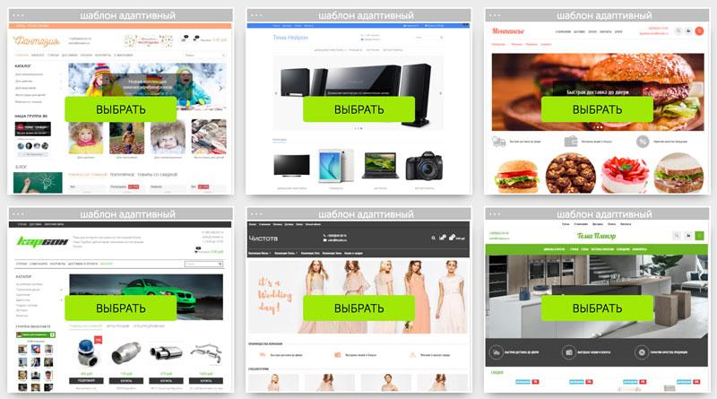 Шаблон будущего интернет-магазина