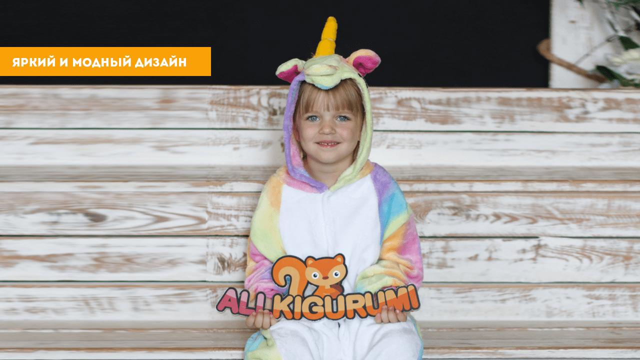 Кигуруми единорог радужный детский