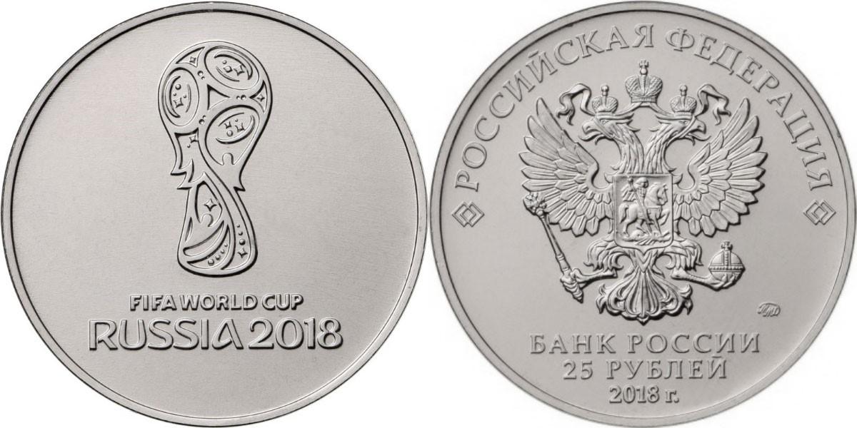 Памятные монеты 25 рублей Чемпионат мира по футболу 2018