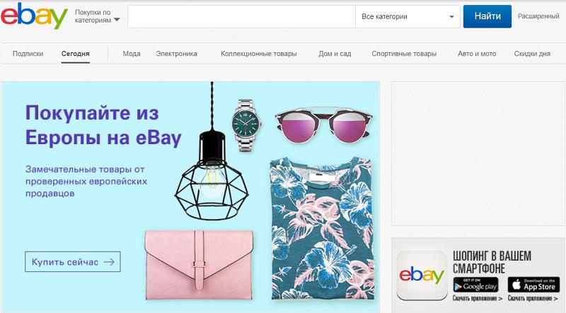 товары на ebay.com