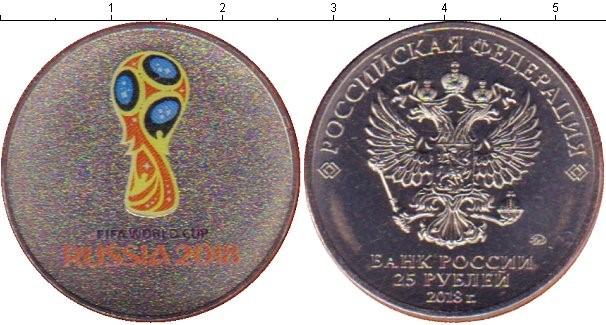Памятные монеты 25 рублей Чемпионат мира по футболу 2018 с цветной печатью